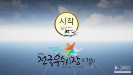 2015 Korea Leading Market Expo