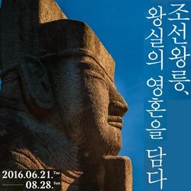 국립고궁박물관 특별전시 '조선왕릉, 왕실의 영혼을 담다' 안내