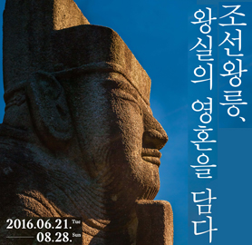 The National Palace Museum's Special Exhibition 'The Royal Tomb of the Joseon Dynasty'