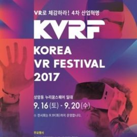 KVRF 2017에 참가하다