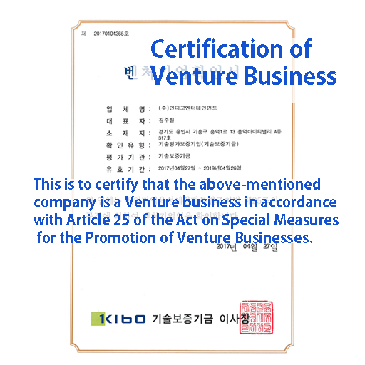 Certification of Venture Business