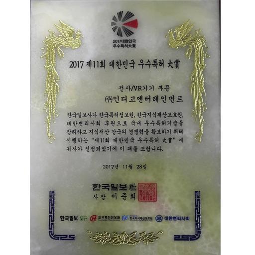 특허 우수대상 수상